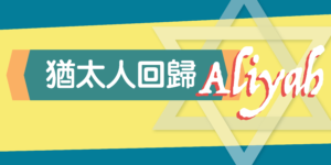 以色列系列 — 猶太人回歸 Aliyah