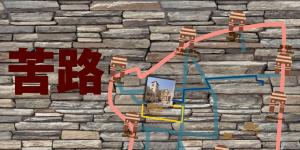 歷史系列 — 苦路