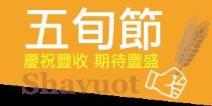 節期系列 — 五旬節/七七節(Pentecost/Shavuot)